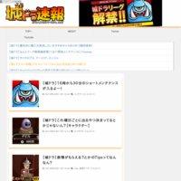 城ドラ速報 城とドラゴン攻略まとめブログ